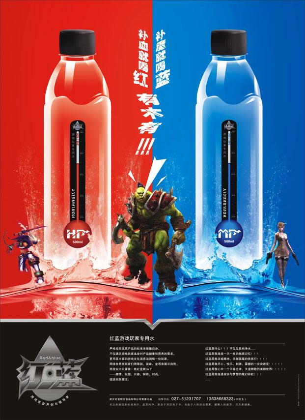 红蓝概念食品|广告海报设计|武汉比天广告|商标设计